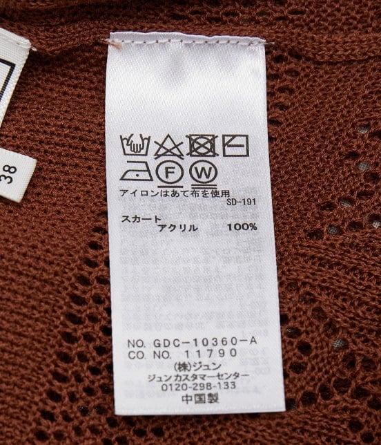 ロペピクニック | 【PRESALE】【セットアップ対応】透かし編みニットロングスカート - 8