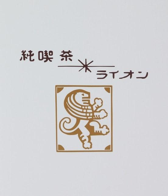 サロン アダム エ ロペ ホーム | 【巡る純喫茶】コーヒー缶(喫茶 ライオン) - 4