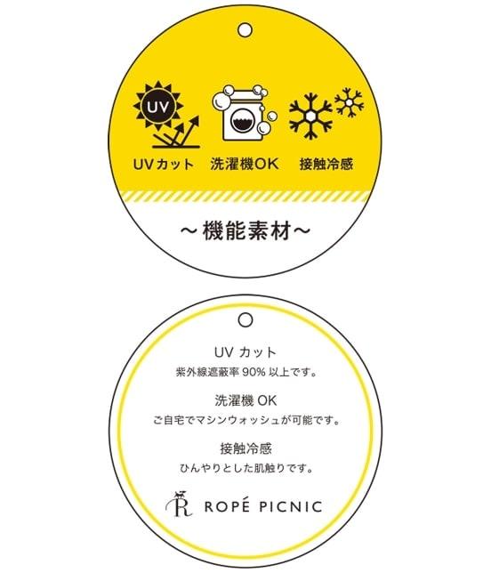 ロペピクニック | 【今だけ通常価格から10%OFF】【UVケア】【マシンウォッシャブル】【接触冷感】クールタッチカーディガン - 10