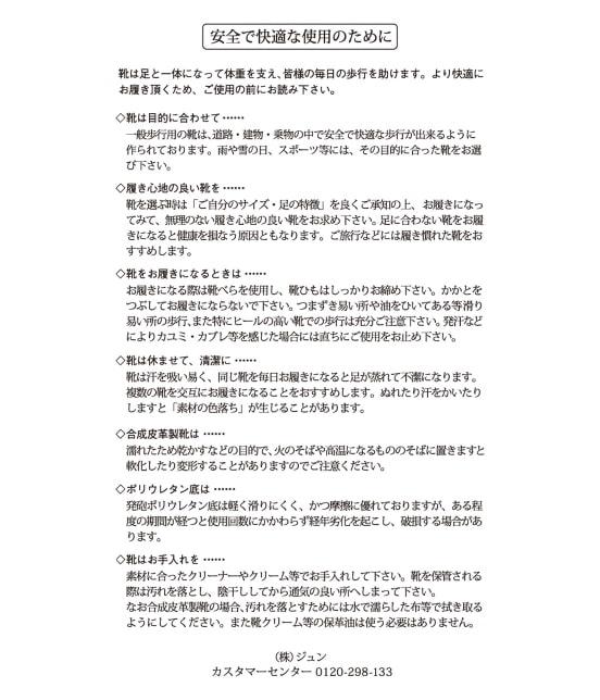 ロペピクニックパサージュ | 【生活防水加工】甲深Uカットフラットシューズ - 9
