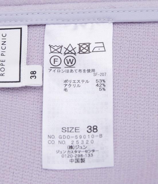 ロペピクニック   【TIMESALE・今だけ60%OFF】ウール混圧縮ジャージーガウンコート - 9