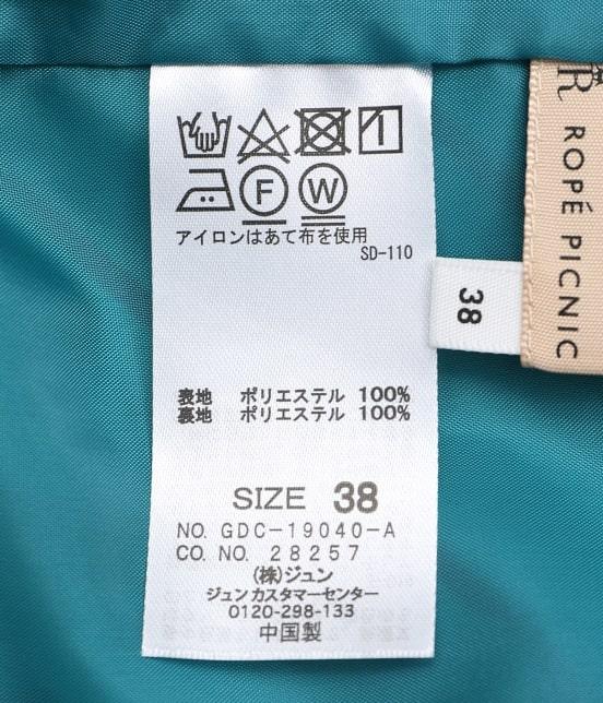 ロペピクニック | 【meiji THE Chocolate×ROPE' PICNIC】タックギャザースカート - 8
