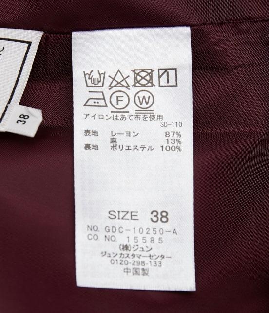 ロペピクニック | 【今だけ通常価格から10%OFF】麻レーヨンボタニカルプリントスカート - 12